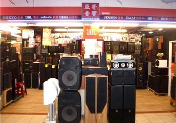 亞哥音響總店