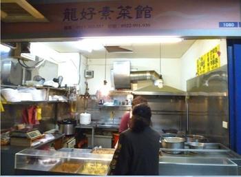 龍好素菜館
