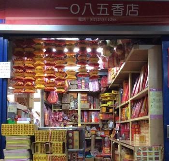 金香 金紙店